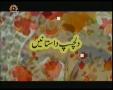 [58] Program - دلچسپ داستانیں - Dilchasp Dastanain - Urdu