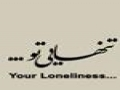 تنهايی تو Your Lonliness - for Imam Zaman (ajtf) - Farsi sub English