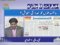 [10 July 2012] Program اخبارات کا جائزہ - Press Review - Urdu