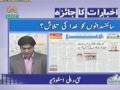 [10 July 2012] Program اخبارات کا جائزہ - Press Review - Urdu