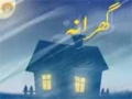 [14 July 2012] - صدقہ کی اہمیت - Bailment - Urdu