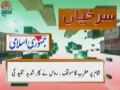 [17 July 2012] Program اخبارات کا جائزہ - Press Review - Urdu