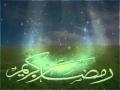 فضل شهر رمضان المبارك Preferred Month of Ramadan - Arabic