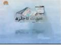 [18 July 2012] Program اخبارات کا جائزہ - Press Review - Urdu