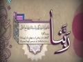 دعاء ربنا سمعنا مناديا ينادي للإيمان Rabbana - Arabic sub Farsi