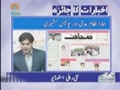 [19 July 2012] Program اخبارات کا جائزہ - Press Review - Urdu