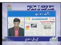 [21 July 2012] Program اخبارات کا جائزہ - Press Review - Urdu