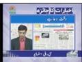 [21 July 2012] Program اخبارات کا جائزہ - Press Review - Urdu