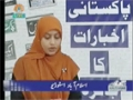 [22 July 2012] Program اخبارات کا جائزہ - Press Review - Urdu