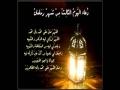 دعاء اليوم الثالث من شهر رمضان - أباذر الحلواجي Supplication for Day 3 - Arabic