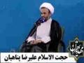 سخنراني شب چهارم ماه رمضان - 02/05/1391 H.I. Ali Raza Panahian - Farsi