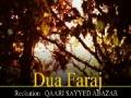 Dua Faraj - Qaari H.I. Sayyed Abazar - Arabic sub English