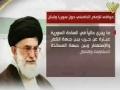 الامام الخامنئي: سورية حرب بين جبهتي الاستعمار والمقاومة Arabic