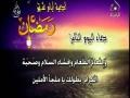 دعاء اليوم الثامن - شهر رمضان Supplication for Day 8 - Arabic