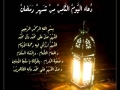 دعاء اليوم الثامن من شهر رمضان - أباذر الحلواجي Supplication for Day 8 - Arabic