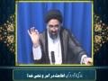 [Ramazan Clip 7] اطاعت در امر و نھی خدا Ustaad Syed Jawad Naqavi - Urdu