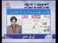 [28 July 2012] Program اخبارات کا جائزہ - Press Review - Urdu