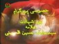 Special Program on Barsi program of Shaheed Arif Hussain Al-Hussaini - Iran 2006 - Urdu