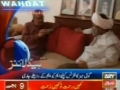 ARY News : MWM & MQM Press Conference at Al-Arif House, Islamabad - Urdu