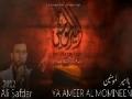 Ya Ameer al Momineen (a.s) - Ali Safdar 2012 Noha -  Urdu