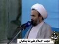 سخنراني شب پانزدهم ماه رمضان - 13/05/1391 H.I. Ali Raza Panahian - Farsi