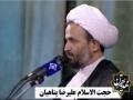 سخنراني شب شانزدهم ماه رمضان - 14/05/1391 H.I. Ali Raza Panahian - Farsi