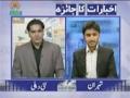 [05 Aug 2012] Program اخبارات کا جائزہ - Press Review - Urdu