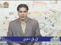 [07 Aug 2012] Program اخبارات کا جائزہ - Press Review - Urdu