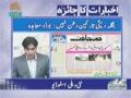 [08 Aug 2012] Program اخبارات کا جائزہ - Press Review - Urdu
