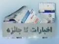 [11 Aug 2012] Program اخبارات کا جائزہ - Press Review - Urdu