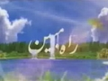 [18 Aug 2012] راہ مبین - Clear Path - Urdu