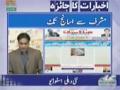 [28 Aug 2012] Program اخبارات کا جائزہ - Press Review - Urdu