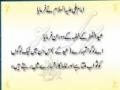 Hadith e Noor 05 - Eid ul Fitr - Arabic Urdu