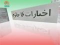 [06 Sept 2012] Program اخبارات کا جائزہ - Press Review - Urdu