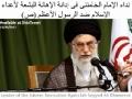 [ARABIC] فی إدانة الإهانة البشعة لأعداء الإسلام ضد الرسول الأعظم ص
