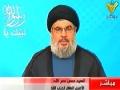 [16Sep12] عشية اطلاق مسيرة لبيك يا رسول الله - Speech by Syed Hasan Nasrallah - Arabic