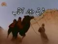 مشرق،دیوار،آفتاب-Books and Literature-Amazing Documentary about Khatan,China - Urdu