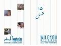 Noor-e-Ahkam 15 Ghusl - Urdu