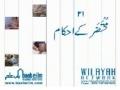 Noor-e-Ahkam 21 Muhtazar kay Ahkaam - Rules Related Dying Person - Urdu