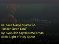 [4]-Tafseer Surah Earaf by Ayatullah Sayed Kamal Emani - Dr. Asad Naqvi - Urdu