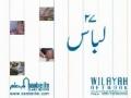 Noor-e-Ahkam 27 Libaas - Urdu