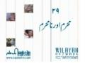 Noor-e-Ahkam 29 Mahram aur Namahram - Urdu