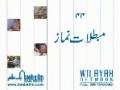 Noor-e-Ahkam 44 Mubtilaat e Namaz - Urdu