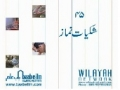 Noor-e-Ahkam 45 Shakiyyat e Namaz - Urdu