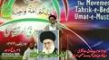 اجتماع تحریک بیداری امت مصطفی ص - Speech H.I. Sadiq Taqvi - 7 Nov 2012 - Urdu