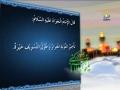 Hadith e Noor 01 - Hazrat Imam Mohammad Taqi Jawad (a.s) - Arabic Urdu