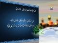 Hadith e Noor 02 - Hazrat Imam Mohammad Taqi Jawad (a.s) - Arabic Urdu