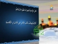 Hadith e Noor 04 - Hazrat Imam Mohammad Taqi Jawad (a.s) - Arabic Urdu
