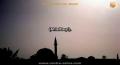 Invocation du Jeudi - Dua for Thursday - Arabic Sub French