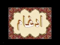 Tajweed Lesson 10 - Urdu